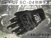 [安信騎士] SPEED-R SPRS SC-04 白 透氣 防摔 觸控 SC04 平價 騎士 防摔手套