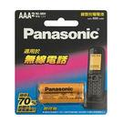 【2顆裝】國際牌 Panasonic 4...
