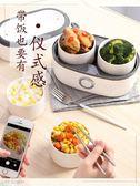 陶瓷電熱飯盒保溫可插電加熱自動帶飯神器蒸煮熱飯上班族 220V 韓流時裳