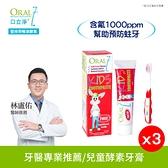 ORAL7 口立淨 酵素護理兒童牙膏組 50mlX3