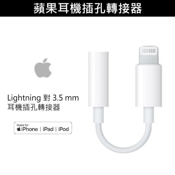 Apple蘋果 iPhone 7 8 XR XS Max Lightning轉3.5mm耳機線 音源孔轉接頭 耳機轉接線