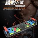 多功能俯臥撐板 多功能俯臥撐支架健身器材家用健身板輔助器男練臂肌胸肌訓練T
