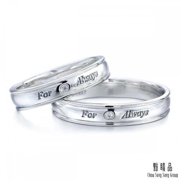 點睛品 V&A 永遠愛你鉑金戒指情侶戒對戒-男戒