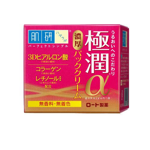 肌研α緊緻彈力保濕乳霜50g【康是美】