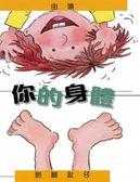 你的身體(精裝):由頭到腳趾仔