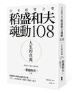 人生的真義:日本經營之聖稻盛和夫魂動108【城邦讀書花園】