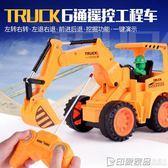 無線兒童遙控玩具車挖土機益智挖掘機工程車充電玩具車大挖機 印象家品旗艦店