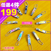 華研 爽爽貓 掰掰啾 正版水晶指甲刀 吊飾 攜帶式小剪刀 B23819
