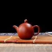 宜興全手工朱泥紫砂壺西施龍蛋壺過濾小泡茶壺陶瓷茶具套裝花茶壺 小時光生活館