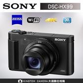 加贈原廠電池 SONY DSC HX99【24H快速出貨】再送64G卡+專用電池+座充+拭鏡筆+螢幕貼+清潔組 公司貨