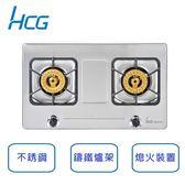 【和成 HCG】檯面式 二口 2級瓦斯爐 GS231Q-LPG (桶裝瓦斯)