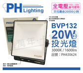 PHILIPS飛利浦 BVP132 LED 20W 3000K 黃光 全電壓 IP65 投光燈 泛光燈 _ PH430624