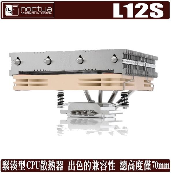 [地瓜球@] Noctua 貓頭鷹 L12S HTPC 下吹式 CPU 散熱器