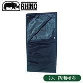 【RHINO 犀牛 三人防潮地布《暗藍》】934/帳棚墊/防水墊/露營/野炊地布