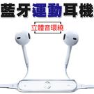 雙耳機 藍芽耳機 有線 雙耳 帶線 藍牙 運動 藍芽 耳機 通話 音樂 iPhone 7 8 Plus 三星 通用 BOXOPEN