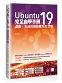 二手書博民逛書店《Ubuntu19完全自學手冊: 桌面、系統與網路應用全攻略》