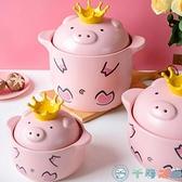 陶瓷砂鍋小豬鍋煲湯家用燃氣耐高溫泡面鍋燉鍋【千尋之旅】