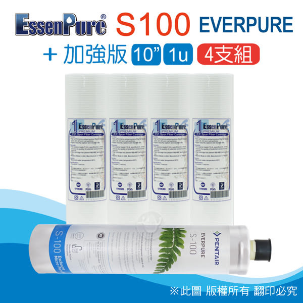 水蘋果居家淨水~快速到貨~Everpure 美國原廠平行輸入S100 濾心+EssenPure加強版前置濾心4支組(1uPP)