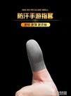 防汗指套吃雞手套職業手游大拇指手機游戲防手汗止汗超薄防滑神器電競技版觸摸屏超透氣
