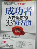 【書寶二手書T1/投資_HTE】成功者沒告訴你的33個好習慣_兒玉光雄