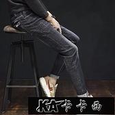 牛仔褲男修身春季男士休閒彈力顯瘦小腳褲子韓版潮流長褲【新年熱歡】