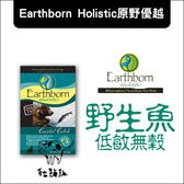 Earthborn原野優越〔野生魚低敏無穀犬,14磅〕