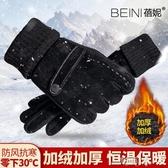 手套男騎行冬季加絨摩托車保暖防風騎車皮手套女冬天加厚觸屏防寒 盯目家