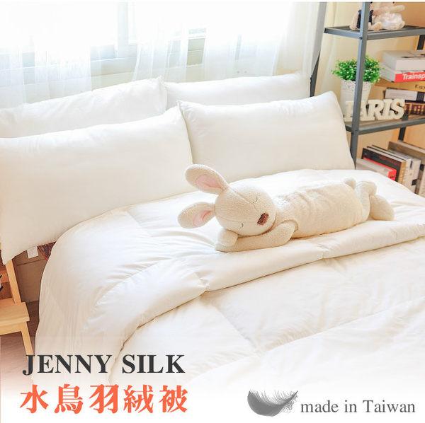 【名流寢飾家居館】100%純天然水鳥羽絨被.單人尺寸.全程臺灣製造