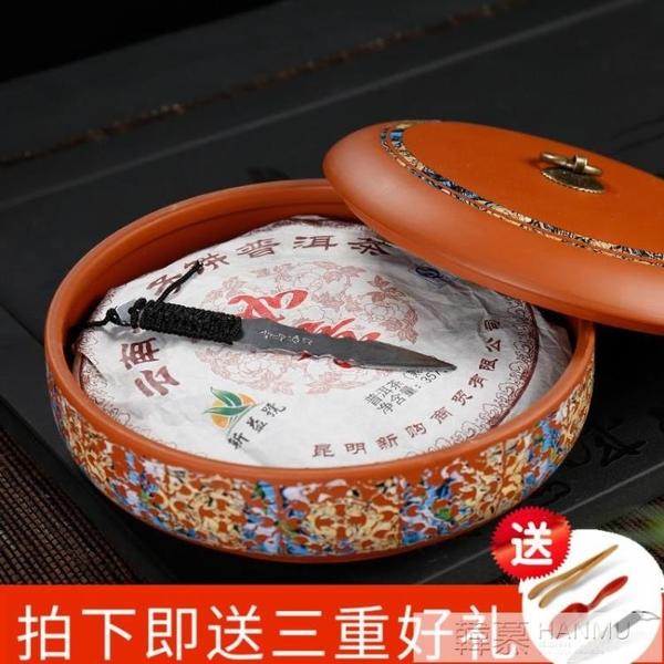紫砂茶葉罐陶瓷大號存茶密封罐白茶普洱茶餅罐茶葉包裝收納盒家用  母親節特惠