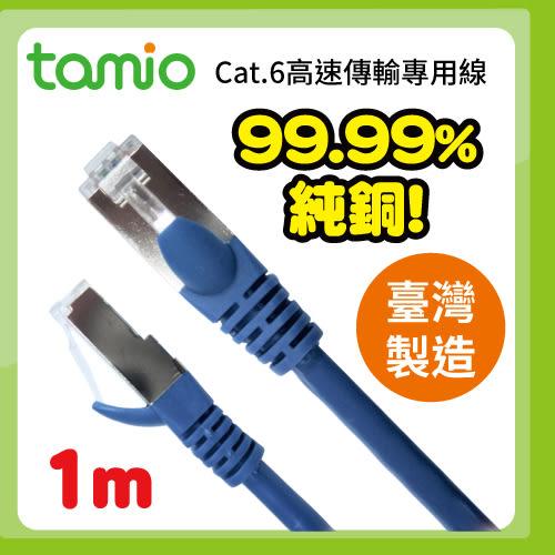 塔米歐 tamio cat.6 高速傳輸專用線 1M