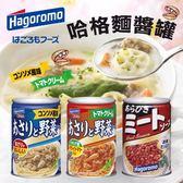 日本 Hagoromo 哈格麵醬罐 290g 麵醬罐 義大利肉醬 蛤蠣野菜 義大利麵 麵醬 外出 旅遊 露營