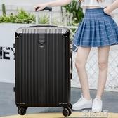 30寸行李箱女28旅行箱男超大容量32萬向輪拉桿箱密碼皮箱子特大號『蜜桃時尚』