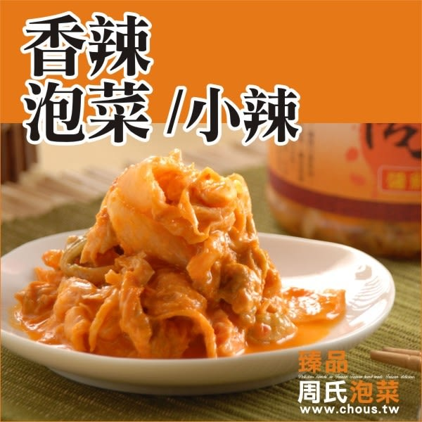 【臻品周氏泡菜】黃金泡菜-小辣+黃金鮮海帶)各1瓶 含運價500元