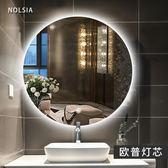 圓鏡背光LED燈鏡洗手盆圓形壁掛衛浴鏡智能衛生間浴室鏡子 全館免運DF
