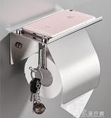 捲紙盒捲紙架免打孔304不銹鋼廁所紙巾盒衛生間壁掛式放手機收納置物架 快速出貨