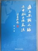 【書寶二手書T4/社會_LEB】海上絲綢之路與中外文化交流(增訂本)_陳炎