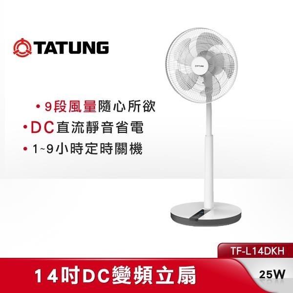 【南紡購物中心】TATUNG大同 14吋DC變頻立扇 TF-L14DKH 9段風量 定時開關機