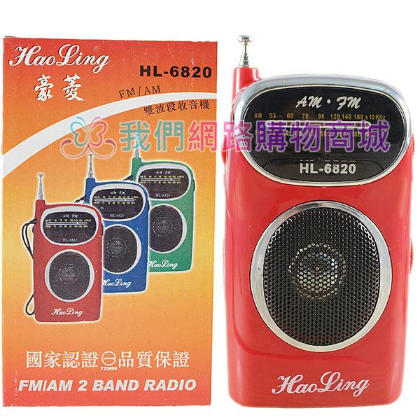 【我們網路購物商城】豪菱-FM/AM雙波段收音機(HL-6820)