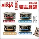 *WANG*【24罐】日本愛喜雅AIXIA【黑缶】黑罐系列 貓罐頭 80g/罐 多種口味可選 貓主食罐