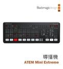 【EC數位】BlackMagic 黑魔法 ATEM Mini Extreme 導播機 導播台 切換台 直播 現場 串流