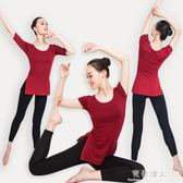 新款舞蹈服練功瑜伽服女開叉上衣短中袖上裝健身運動服莫代爾套裝 全店免運
