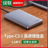 硬盤盒-綠聯移動硬盤盒子2.5英寸usb3.1type-c外置讀取器臺式機通用 夏沫之戀