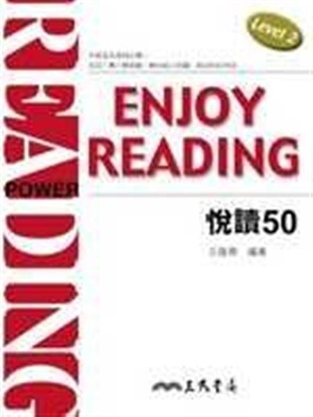(二手書)ENJOY READING悅讀50