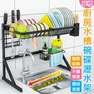 【免運費】廚房水槽碗碟瀝水架(單槽式專用65x32x52cm) 餐具架 碗盤架 收納架 水槽架