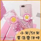 小米 10 lite 紅米Note9 Pro 紅米Note9 星星流沙保護殼 卡通透明殼 全包邊 防摔 邊框軟殼