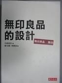 【書寶二手書T4/設計_ONQ】無印良品的設計_日經設計