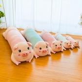長條枕布娃娃趴趴豬公仔可愛睡覺抱枕玩偶【雲木雜貨】