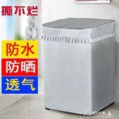 洗衣機罩-全自動洗衣機罩防水防曬松下三洋波輪式洗衣機套 提拉米蘇