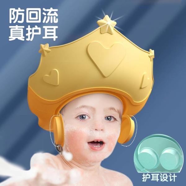 兒童洗髮帽 寶寶洗頭神器兒童洗發浴帽嬰兒洗澡擋水帽子防水護耳浴帽男童女童 米家