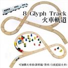 8 Glyph Track 火車軌道 45片組 火車玩具 軌道玩具 交通玩具 木製軌 火車 ⭐星星小舖⭐